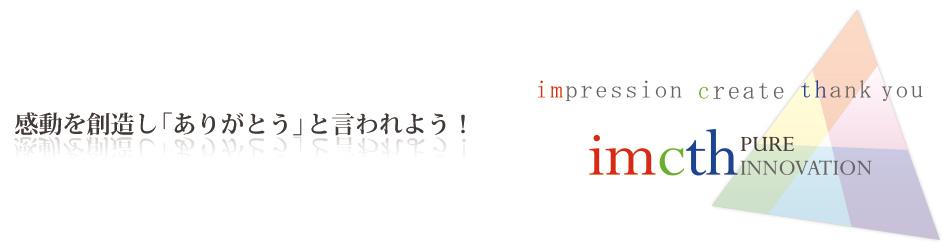 インクス株式会社