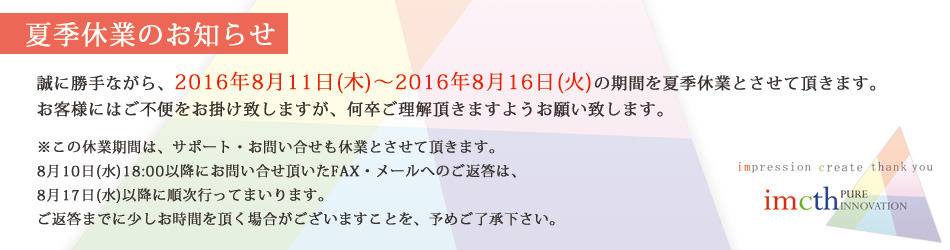 インクス株式会社夏季休業のお知らせ