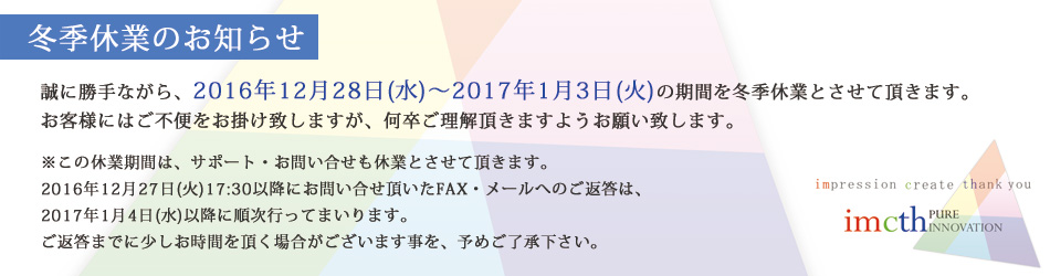 インクス株式会社_冬季休業のお知らせ